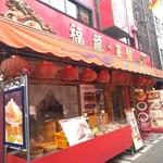 福龍菜館 - 店構え