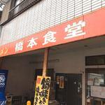 橋本食堂 - ごちそうさまでした。