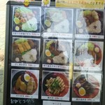 コトリ デリ - お弁当メニュー