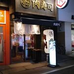 学芸大学前 肉寿司 - 話題の肉業態が学大上陸!