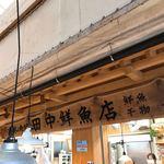 田中鮮魚店 - ごちそうさまでした。