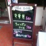 Manri - 店頭メニュー
