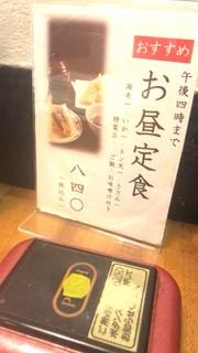 天ぷら ふそう -