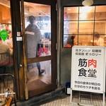 筋肉食堂 - 飲食店が犇めく雑居ビル内!