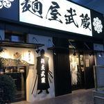 麺屋武蔵 -