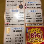 お食事処 BIG -