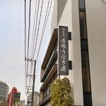博多名代 吉塚うなぎ屋 - 外観