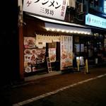 濃厚タンメン三男坊 - 店外観