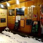 札幌円山 かん野 -