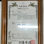 味の大西 - 商標登録証