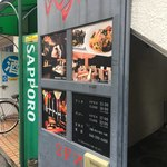 RYU - 道路脇の看板