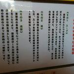 中華そば うめや - 能書き