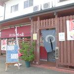 和食ダイニング田田 - お店構え 2015.09.30