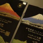 茶来未 - 世界緑茶コンテスト2009・2013で最高金賞&パッケージ大賞を受賞しました。