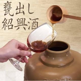 """オススメは""""紹興酒""""◎最高級の""""甕出し紹興酒""""をご提供。"""