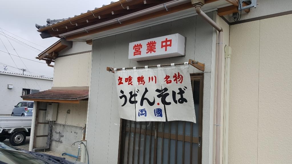 両国鴨川駅西口店>