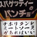 スパゲッティーのパンチョ 池袋店 - 入り口の看板