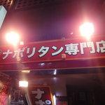 スパゲッティーのパンチョ 池袋店 - ナポリターン(^^)
