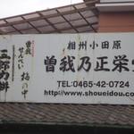 曽我乃正栄堂 -