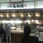 丸亀製麺 - 店頭