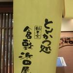 とんかつ処倉敷浜田屋 -