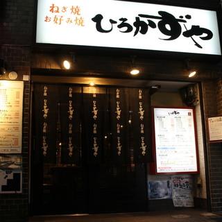 梅田で愛されて22年のお好み焼き屋さん◎本店は'96年に開店