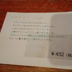 Kouchanomiseshun - トライフル