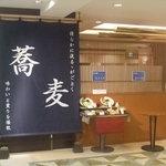 8139257 - 藤崎デパート6階