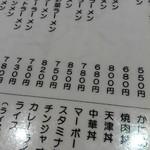 鳳来 - タンメンも実はあります