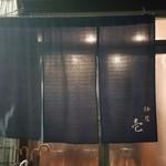 壱 - 店舗入口