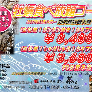 生ビールOK!飲み放題付き牡蠣の食べ放題コース!