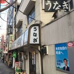 うなぎ 丸富 - お店