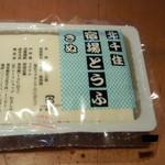 むさしや - きぬごし豆腐(160円)