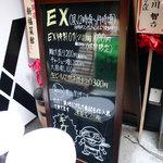 EX - EX:外のメニュー