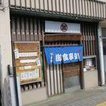 源氏 - お店です