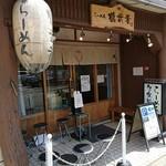らーめん 鶴武者 - お店