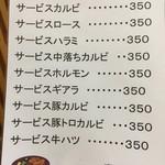 焼肉市場 明月館 - 平日サービスメニュー