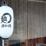 麺 匠仁坊 - 入口