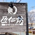 麺 匠仁坊 - 大きな看板