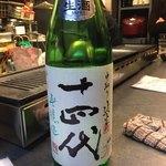 ハモ肉 - 日本酒