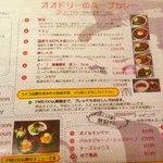 スープカレー屋 鴻 - メニュー