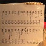 てっちゃん - メニュー:料理