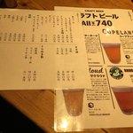 てっちゃん - メニュー:飲み物
