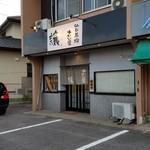 譲 - 牛タン焼専門のお店「譲」さんの外観