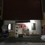 みそラーメンの喜亭 - 夜のキティランド(喜亭)