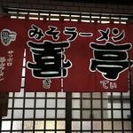 みそラーメンの喜亭 - 本日はこれで店仕舞いー