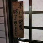 みそラーメンの喜亭 -