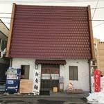 みそラーメンの喜亭 - 夕方前のキティランド