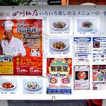 四川飯店 - 入り口のメニューボード