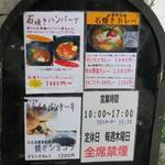 大正浪漫 黒船屋 - 店頭メニュー。